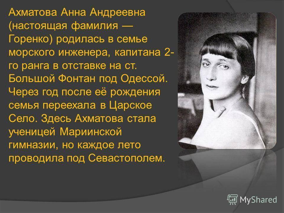 Биография Анны Ахматовой