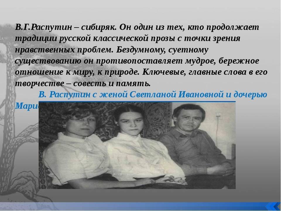 Валентин распутин: биография, личная жизнь, фото и видео