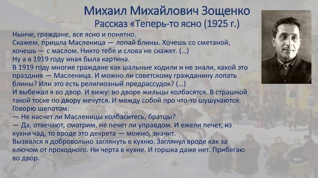 Биография зощенко
