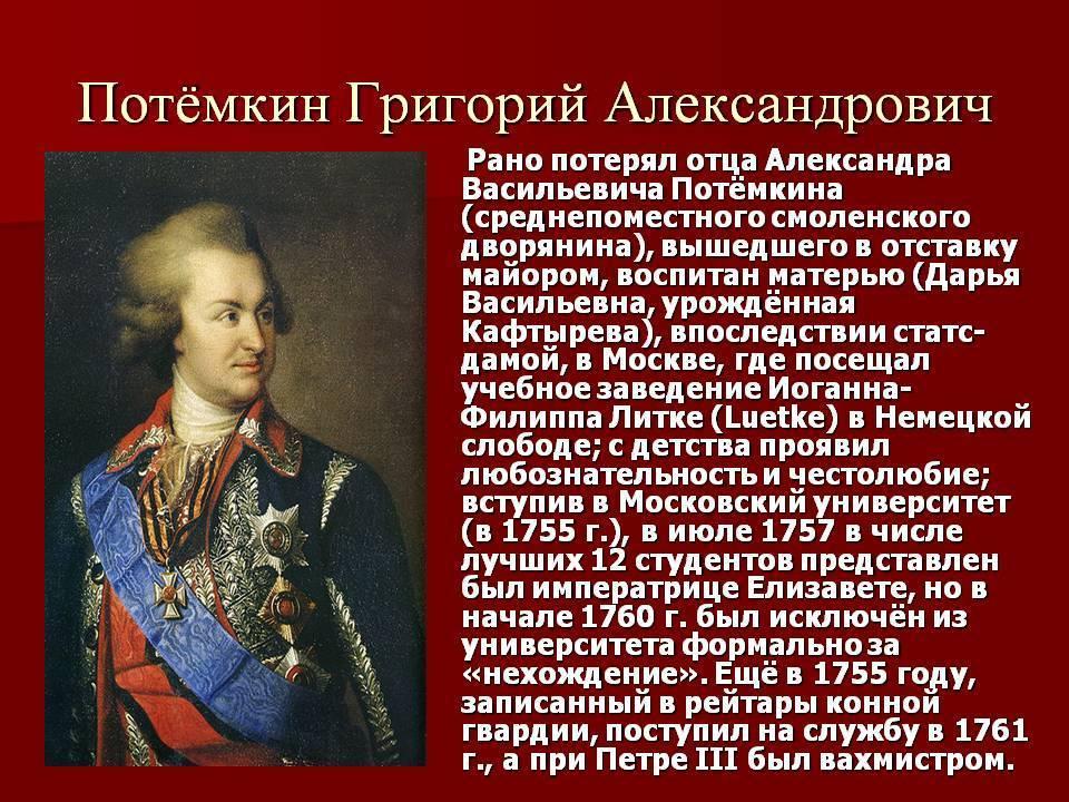 Краткая биография потёмкина григория александровича