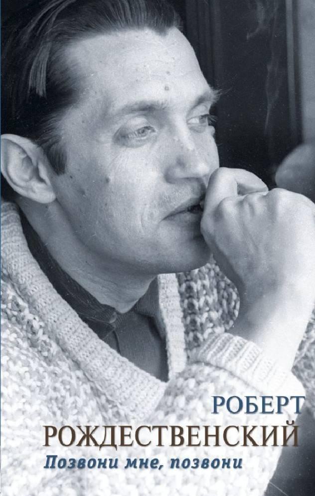 Жзл: роберт рождественский — автор стихов непрошедшего времени