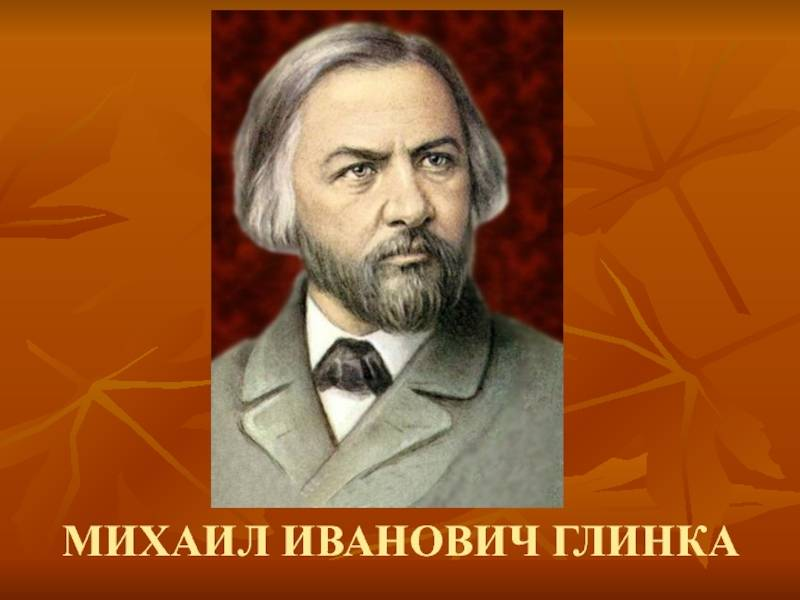 Михаил иванович глинка (mikhail glinka)   belcanto.ru
