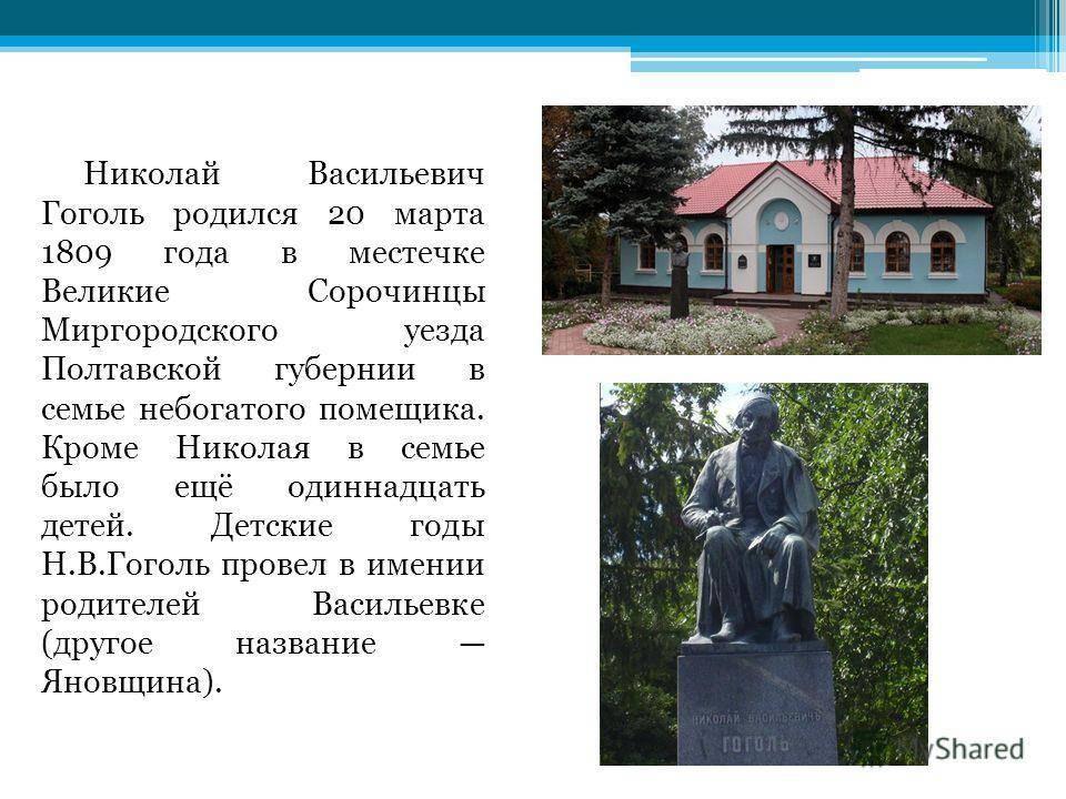 Николай васильевич гоголь — биография, произведения