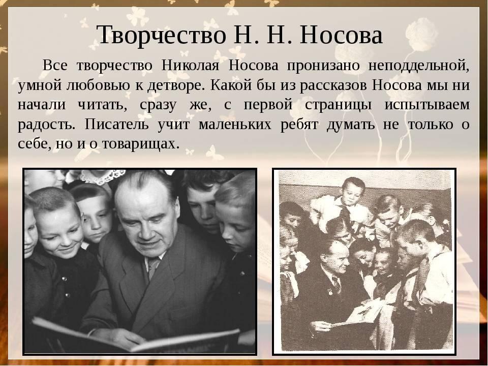 Николай носов краткая биография. носов николай николаевич | интересные факты