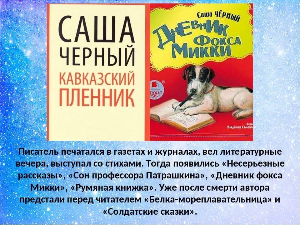 Саша черный — рассказы для детей. биография и  произведения — сказки. рассказы. стихи
