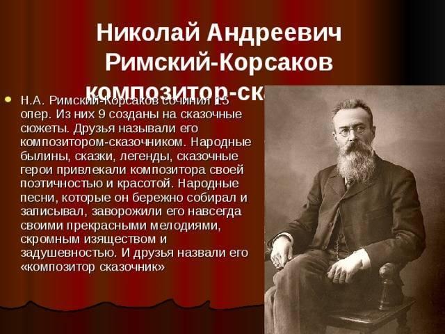 Николай римский-корсаков – биография, фото, личная жизнь, песни - 24сми