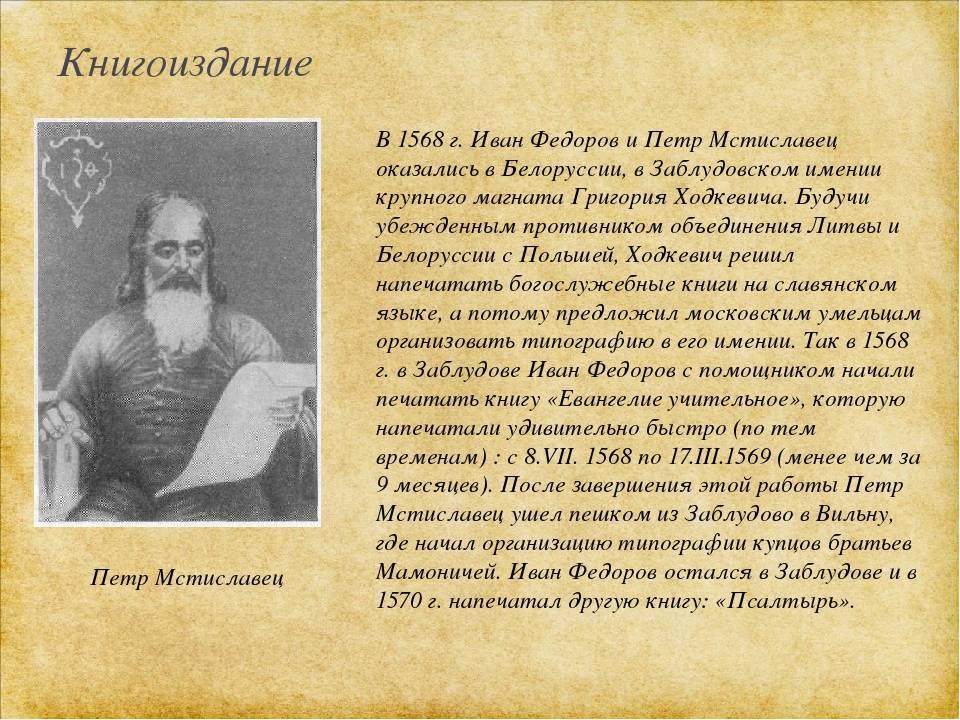 Первопечатник. история ивана федорова