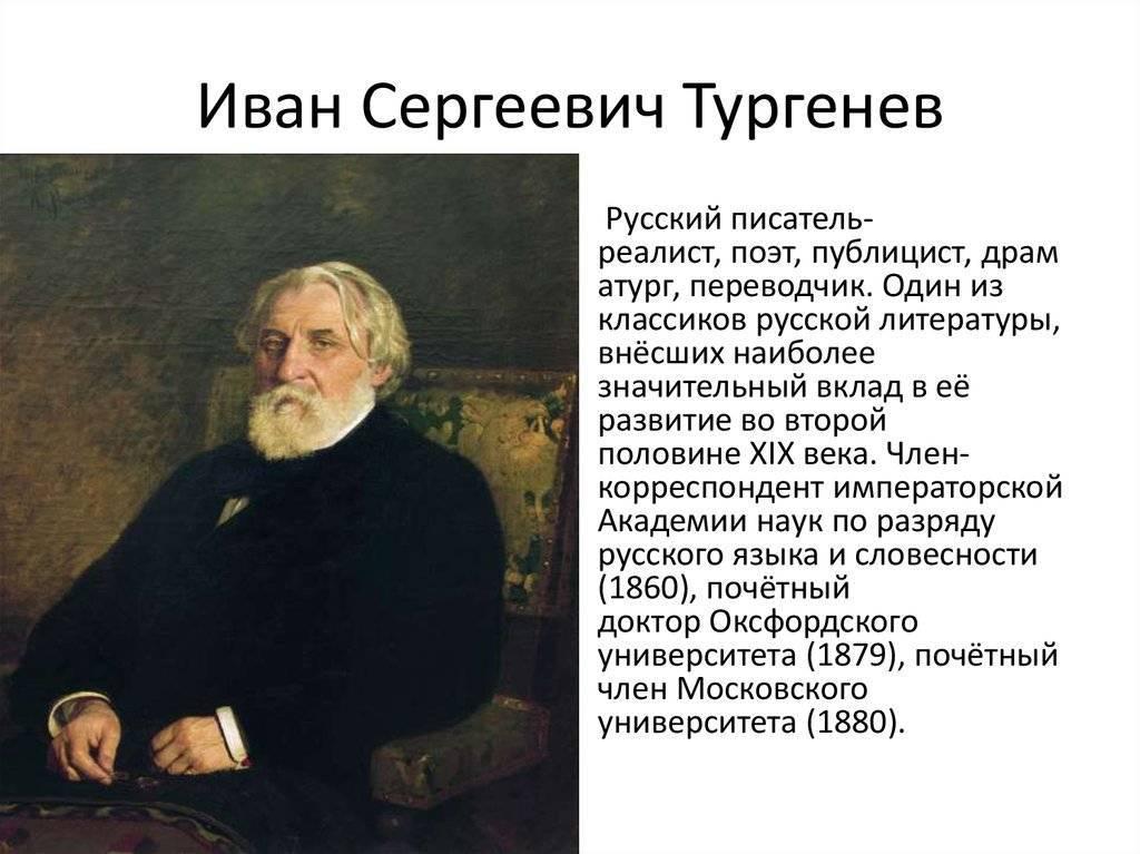 Тургенев биография детство и юность. краткая биография тургенева