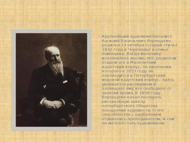 Василий верещагин — биография. факты. личная жизнь