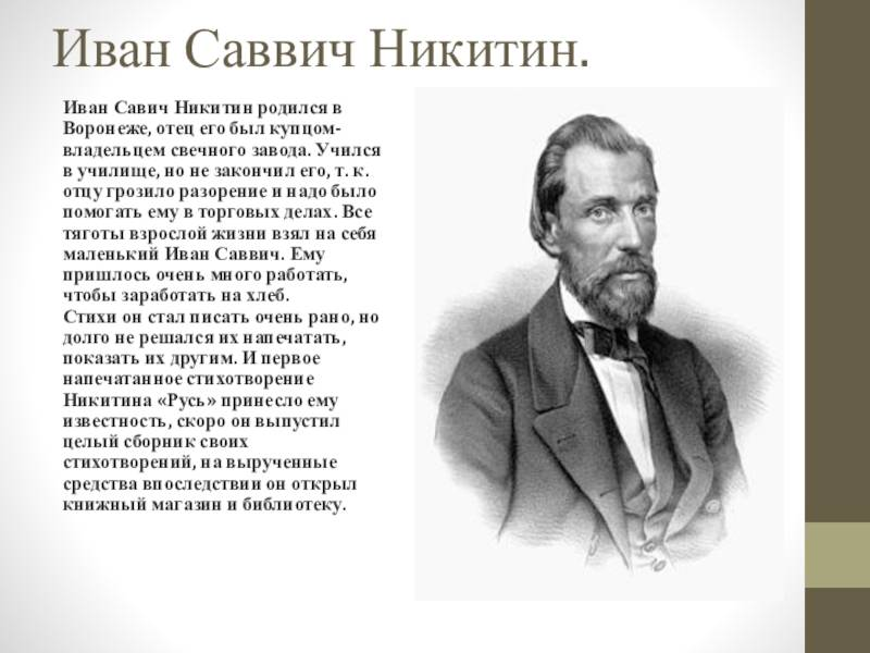 Краткая биография никитина ивана саввича, для детей 3-4 классов о поэте