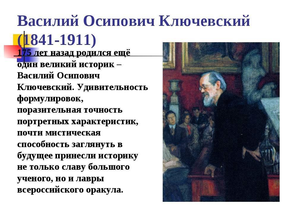 Российский историк василий ключевский: биография, цитаты, афоризмы, высказывания и интересные факты