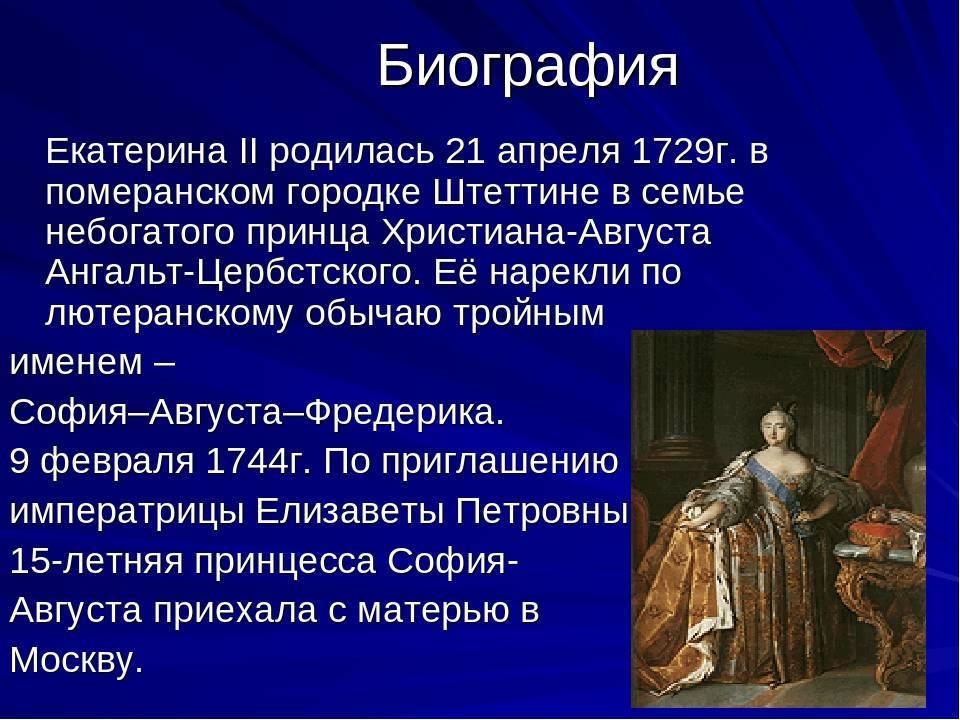 Россия во время правления екатерины ii великой - эпоха просвещенного абсолютизма
