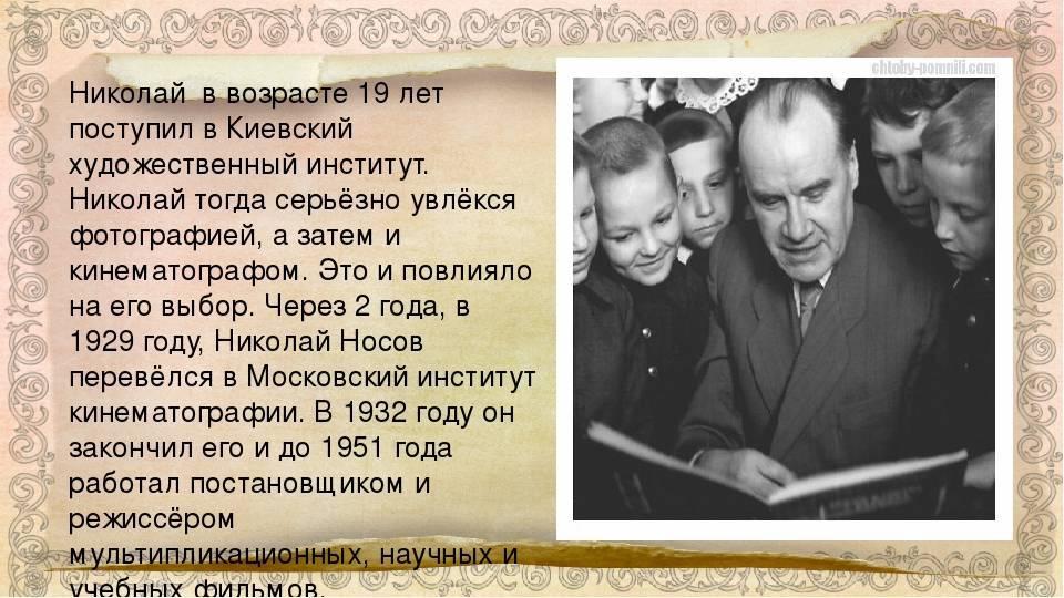 Николай носов - биография, информация, личная жизнь