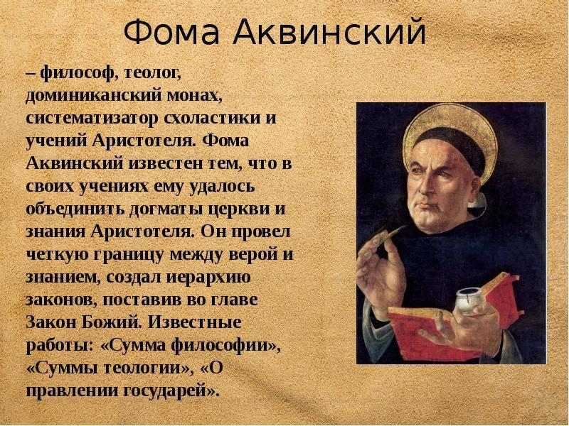 Фома аквинский — википедия. что такое фома аквинский