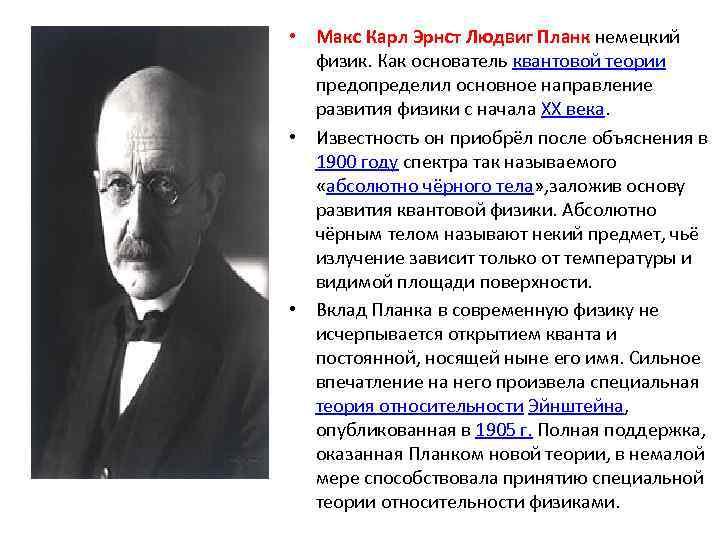 """Презентация на тему """"макс карл эрнст людвиг планк"""" по физике"""