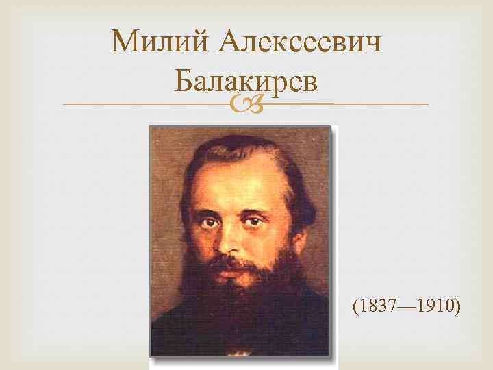 Балакирев, милий алексеевич — вики