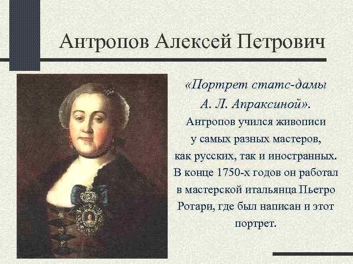 Антропов, алексей петрович