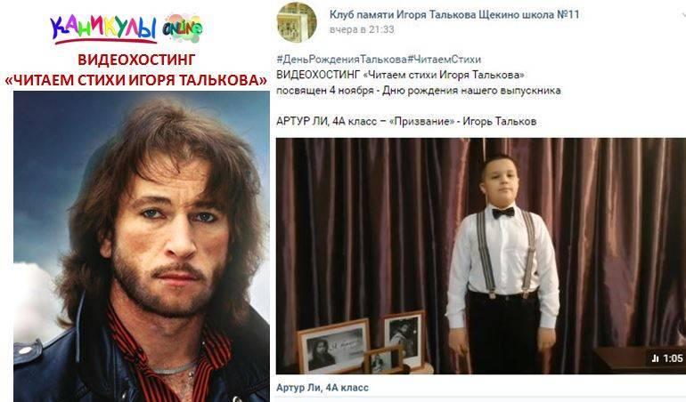 Сын талькова: биография, творчество. игорь игоревич тальков