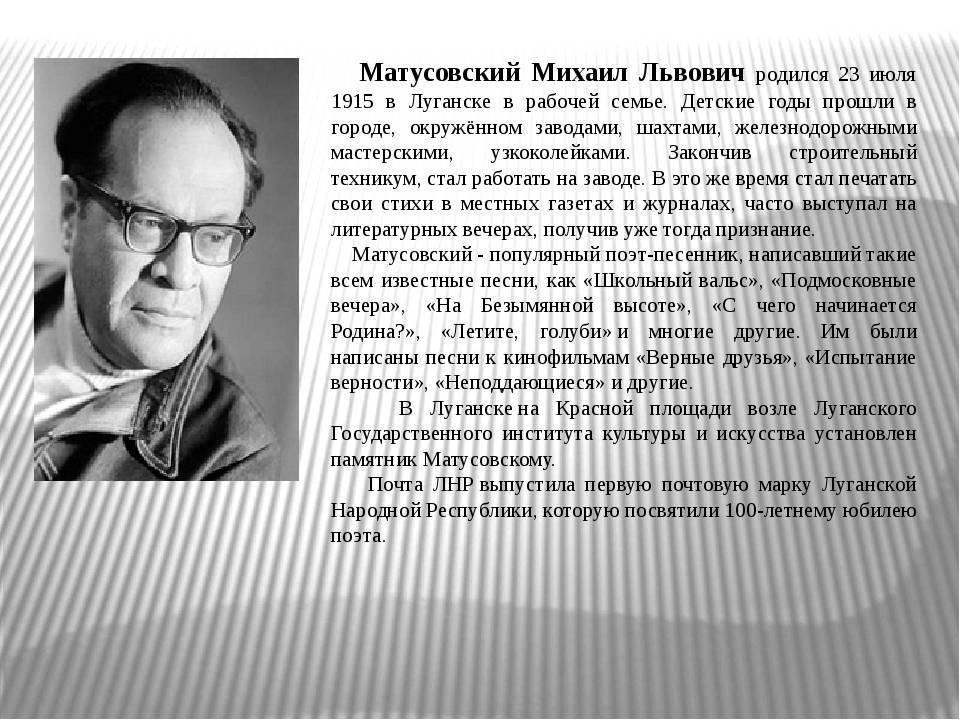 Матусовский, михаил львович — википедия