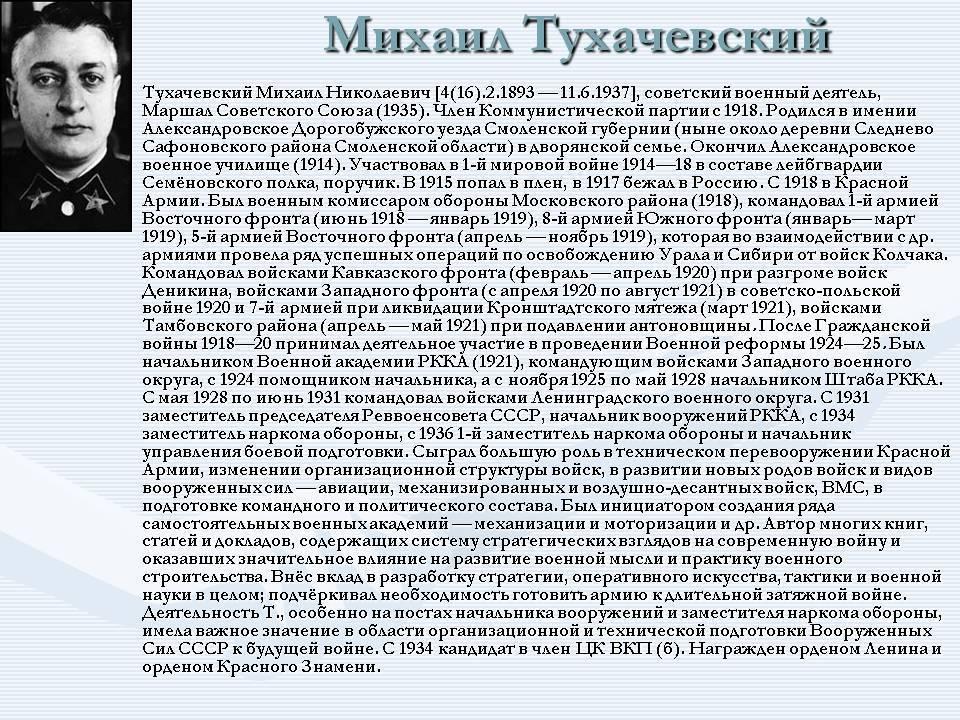Михаил николаевич тухачевский р. 16 февраль 1893 ум. 12 июнь 1937