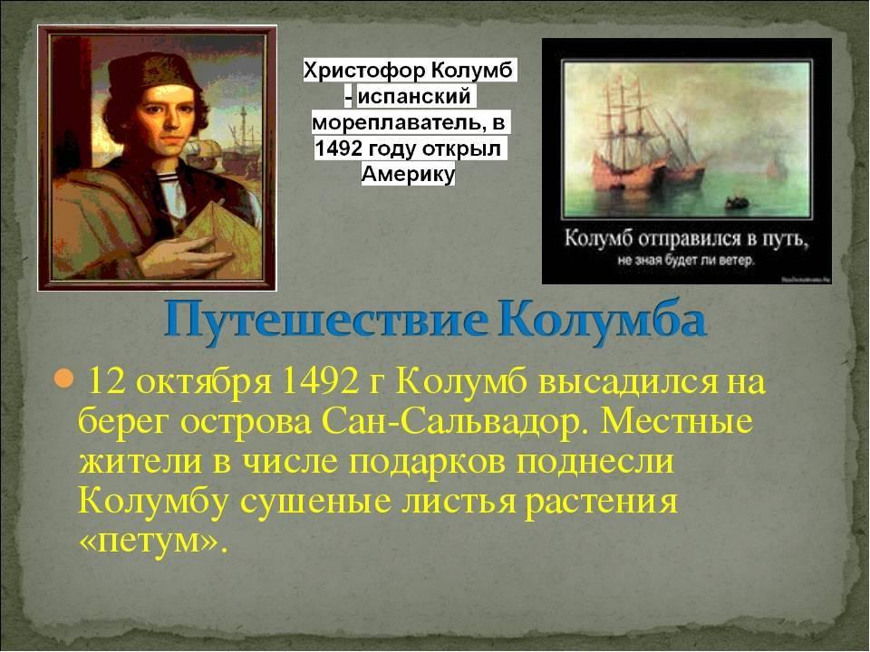 Христофор колумб: биография, фото, видео