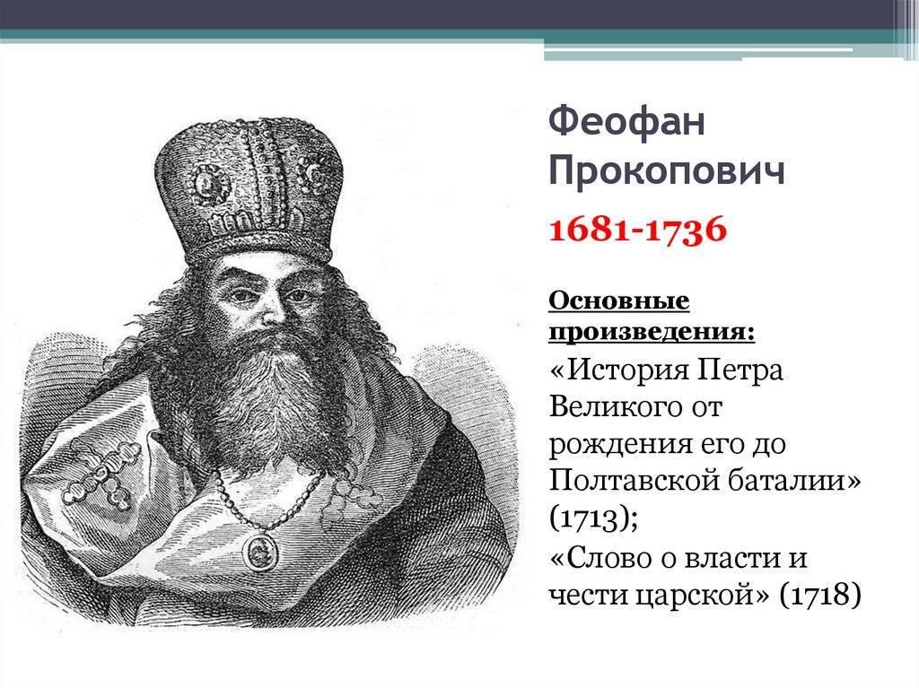 Феофан прокопович - вики