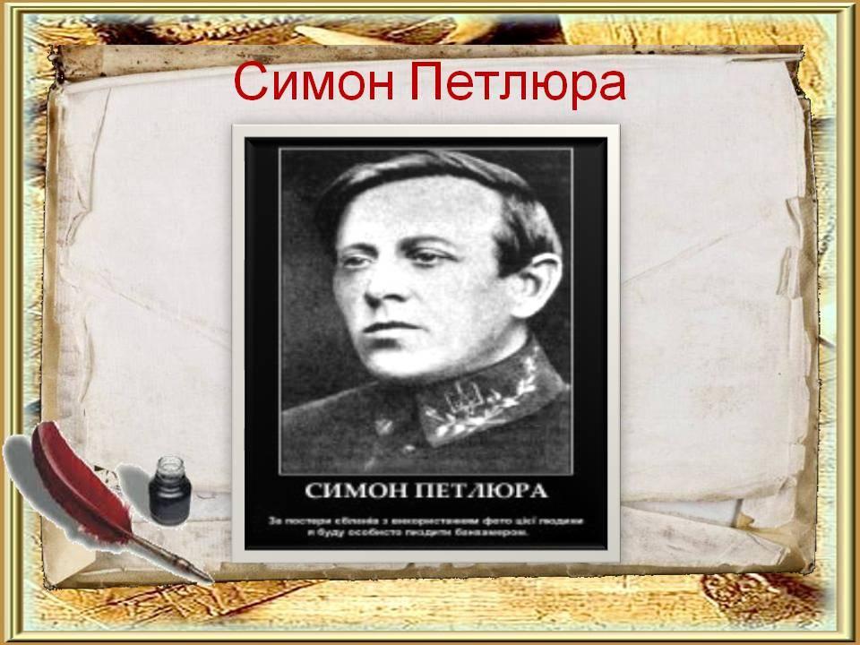 Симон петлюра – боливар украинского народа