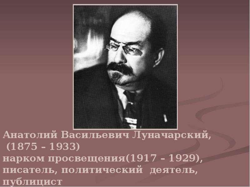 Луначарский, анатолий васильевич