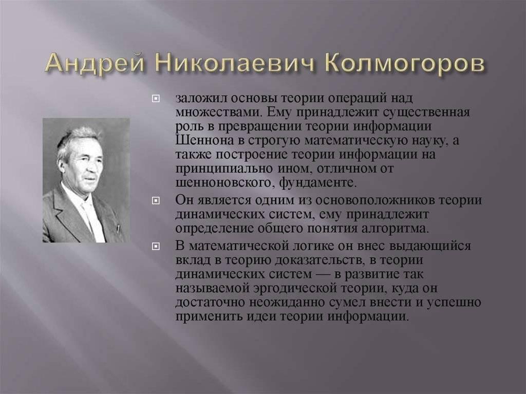 Колмогоровандрейвалерьевич