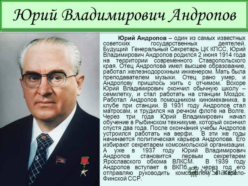 Юрий владимирович андропов — циклопедия