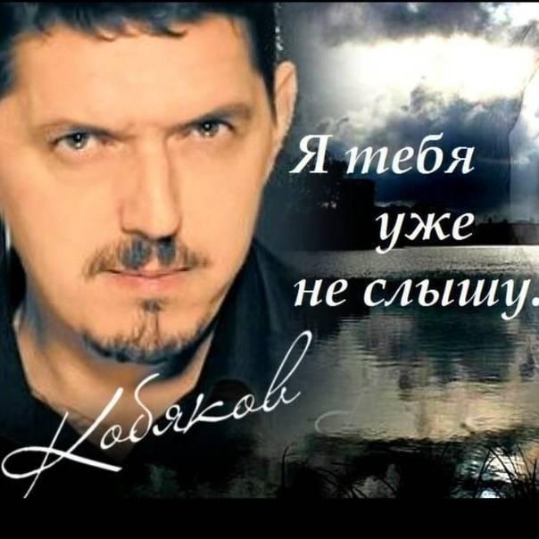 Биография аркадия кобякова