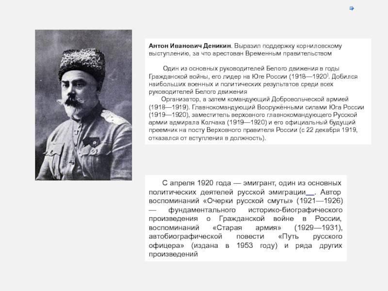 Краткая биография антона деникина | краткие биографии