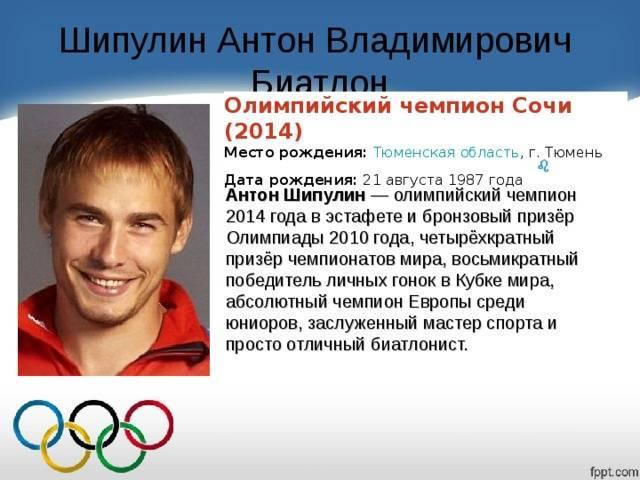 Знаменитые спортсмены россии, прославившие нашу страну!