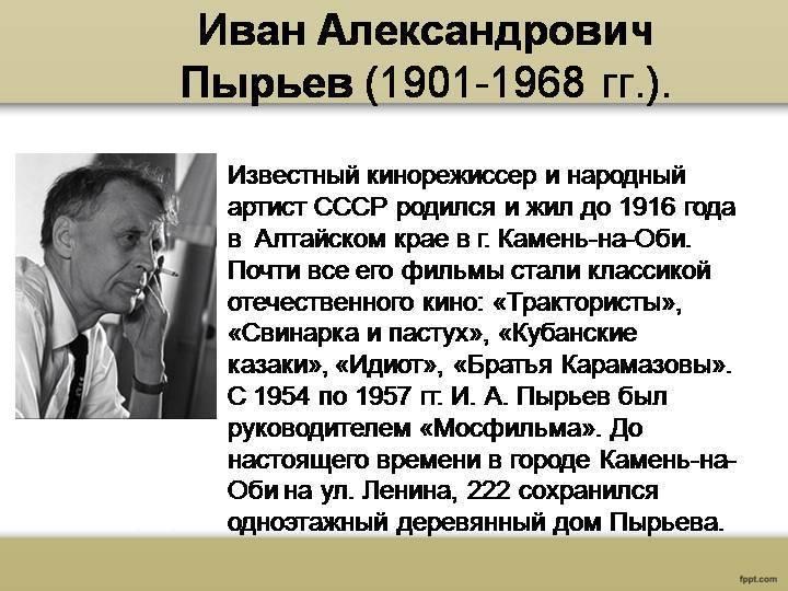 Биография личная жизнь ивана пырьева | краткие биографии