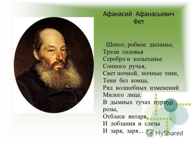Поэт фет афанасий афанасьевич – биография: годы жизни и интересные факты о творчестве