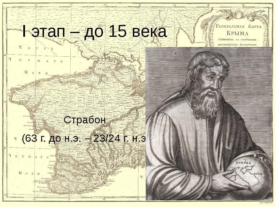 Страбон — краткая биография, работы ученого по географической и исторической наукам