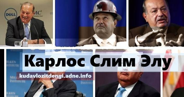 Миллиардер карлос слим элу: биография, состояние :: businessman.ru