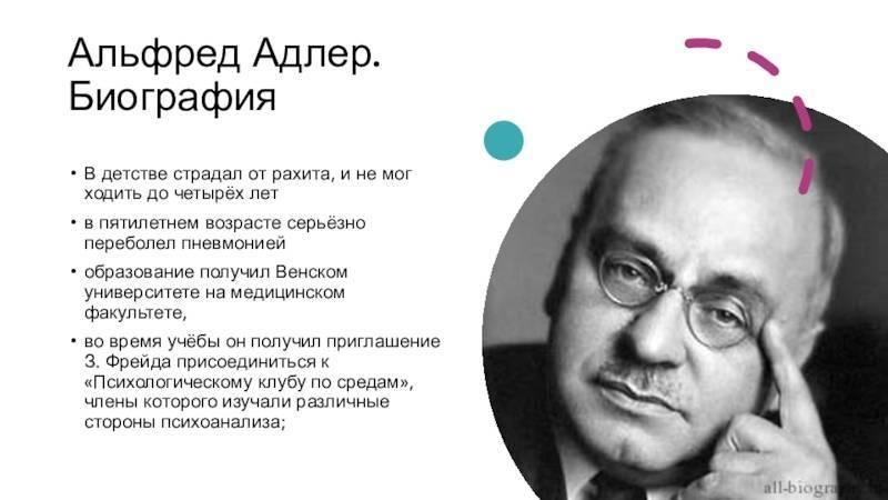 Альфред адлер: биография, индивидуальная психология, теория личности, цитаты, идеи работы и труды, психоанализ