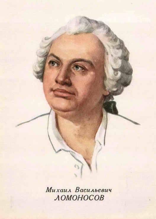 Михаил васильевич ломоносов - биография, информация, личная жизнь
