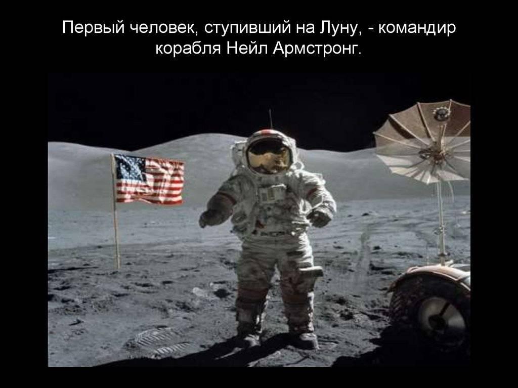 Армстронг, нил