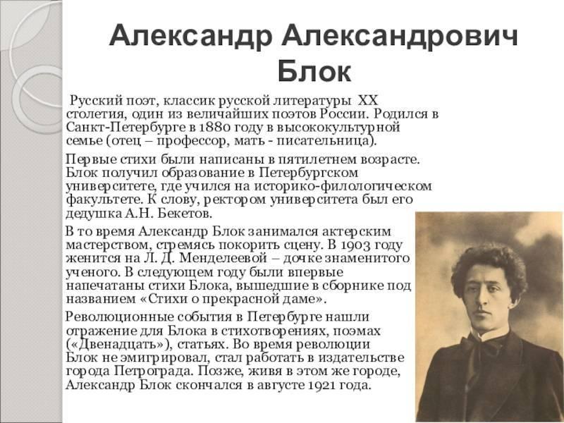 Александр блок биография: александр блок биография   медицинский справочник