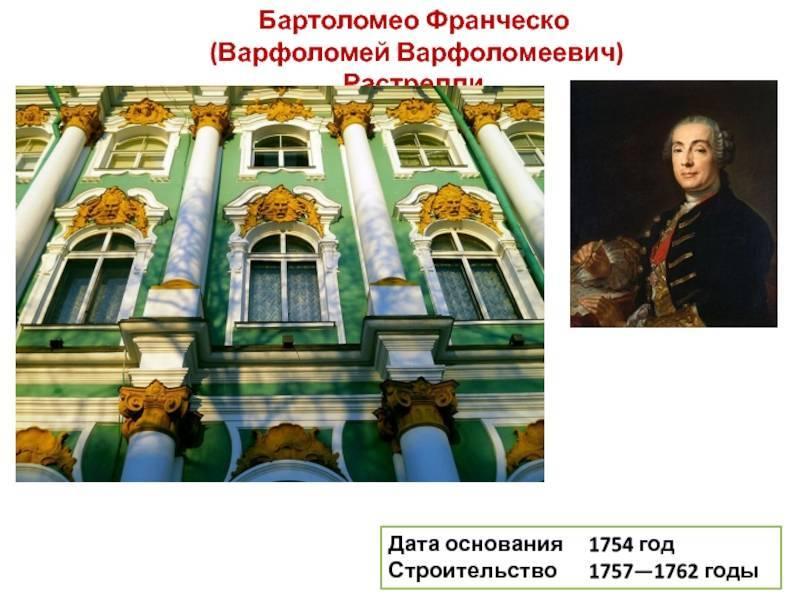 Бартоломео растрелли, архитектор: биография, работы. смольный собор, зимний дворец, строгановский дворец