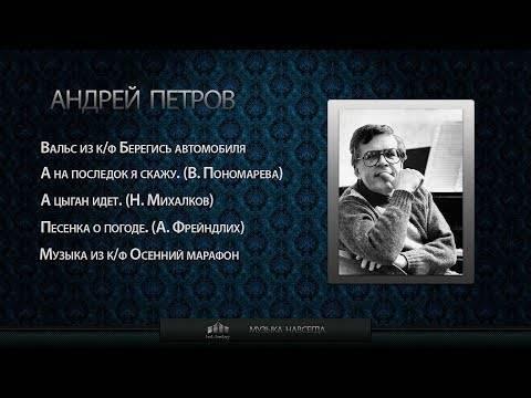 Андрей павлович петров википедия