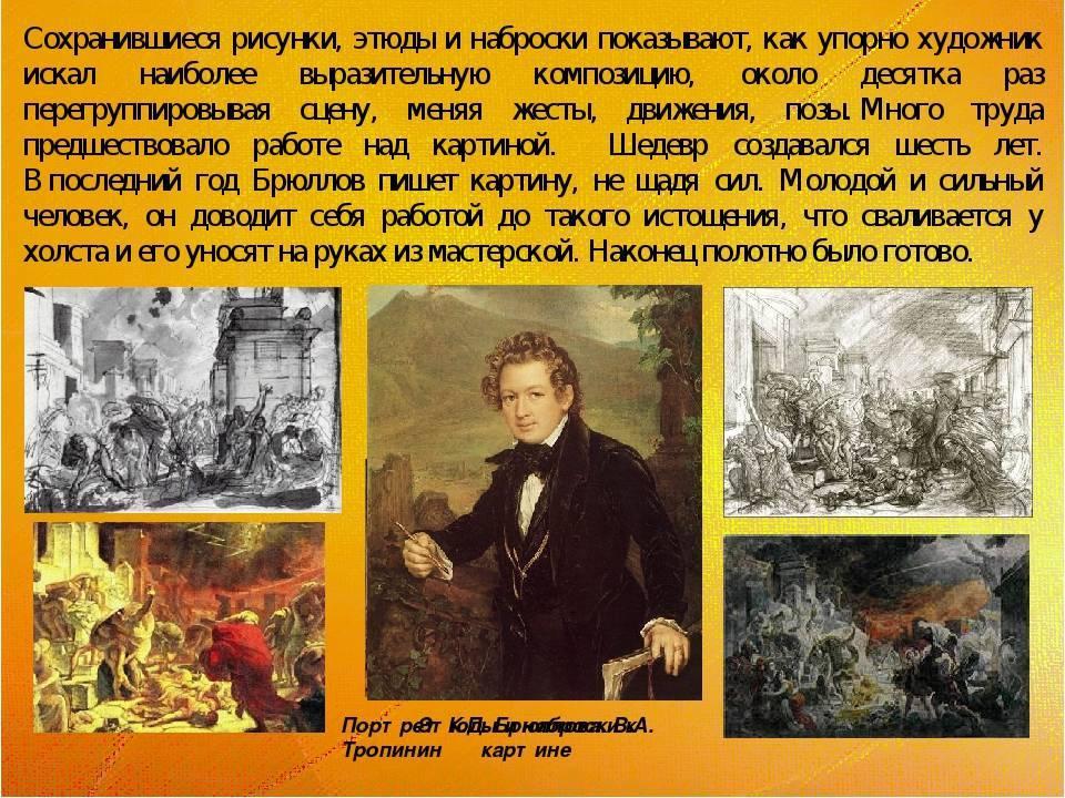 Биография карла брюллова