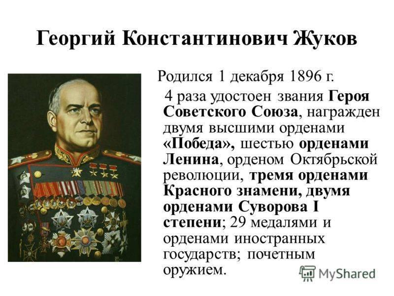 Жуков георгий константинович — краткая биография | краткие биографии