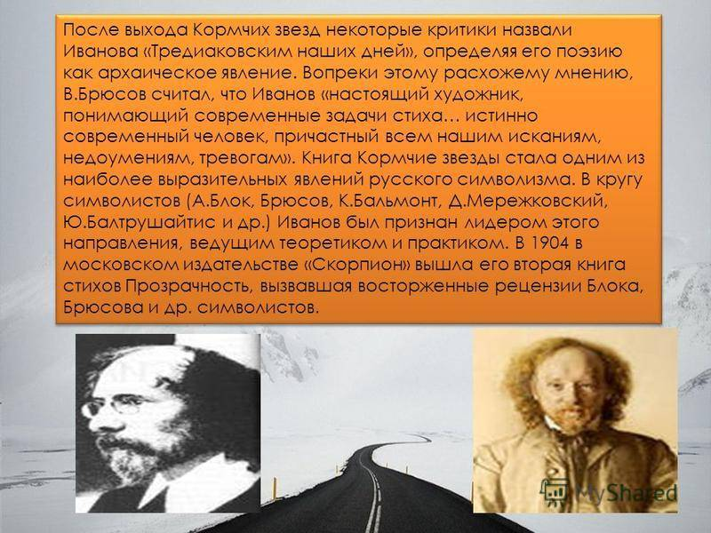 Иванов Вячеслав Иванович