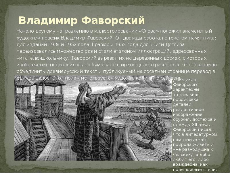 Владимир фаворский - вики