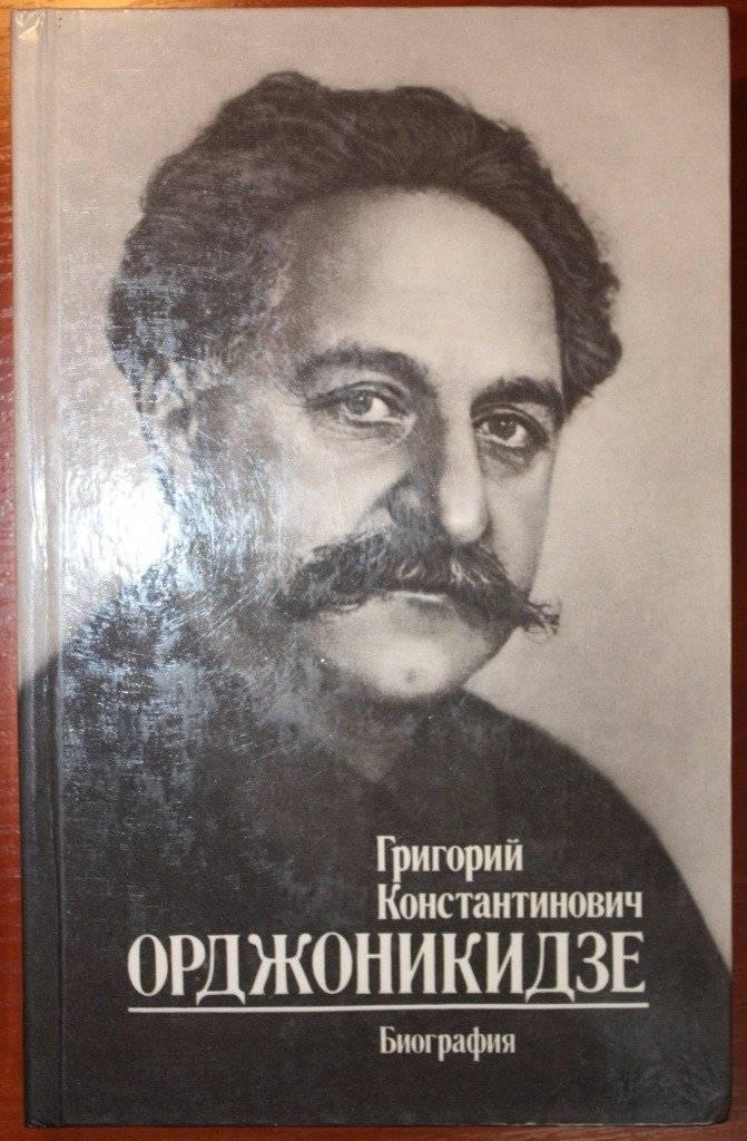 Орджоникидзе, георгий константинович (серго) - русская историческая библиотека