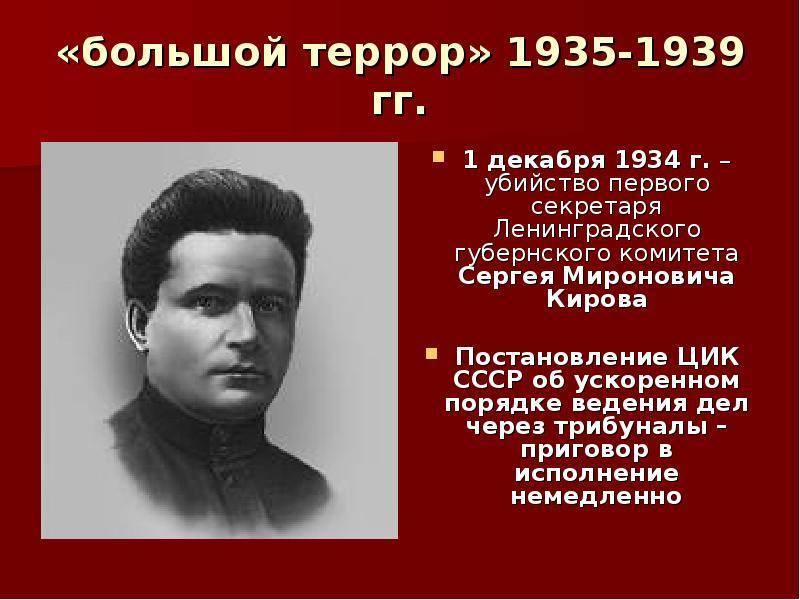 Сергей киров - биография, информация, личная жизнь, фото, видео