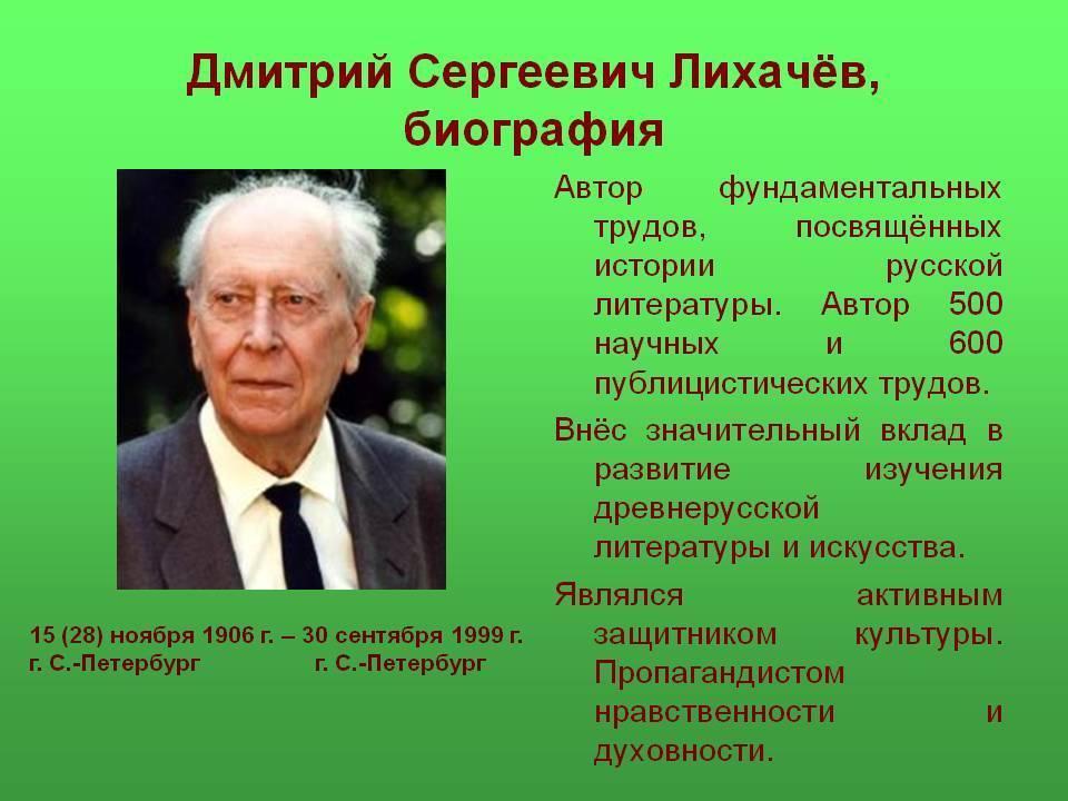 Биография Дмитрия Лихачева